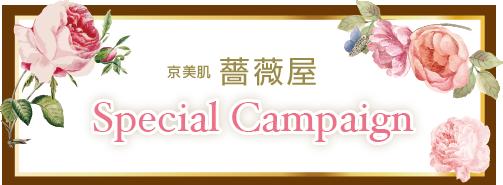 京美肌 薔薇屋 Special Campaign
